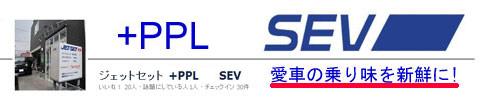 SEV Image