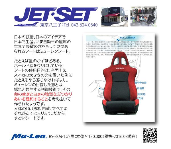 赤黒M-1MULEN-RS3