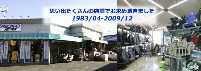 過去歴:SUBARU・レガシィにレカロシートの装着でした。