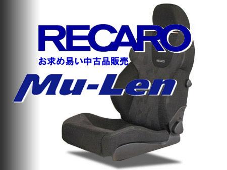 used-recaro-hh