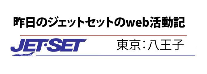昨日:11月11日のJETSET-WEB活動記φ(^-^*)
