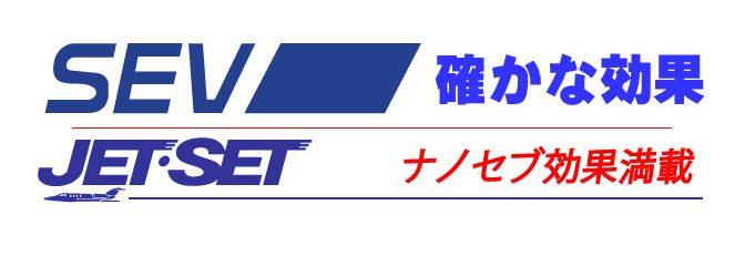 SEVエアベストシリーズニューモデル発売。