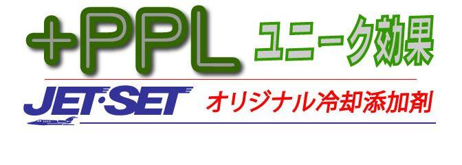 C-HR(トヨタ)に+PPLのお求めです。