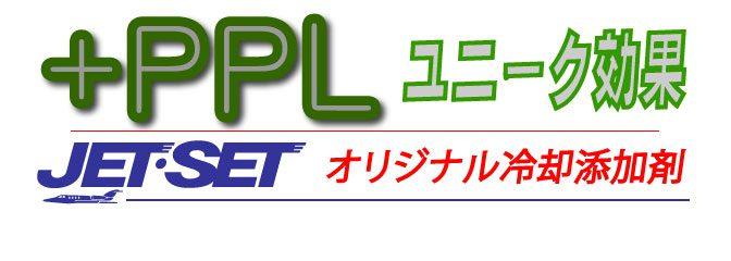 +PPLをイグニスに、皆様もどうぞ。