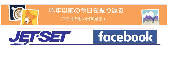 Facebookのユーザーサービス:1年前の今日のFB投稿