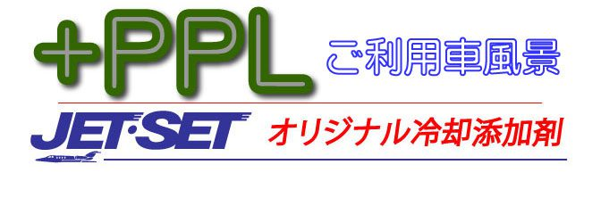 +PPL:レヴォーグにご利用♪