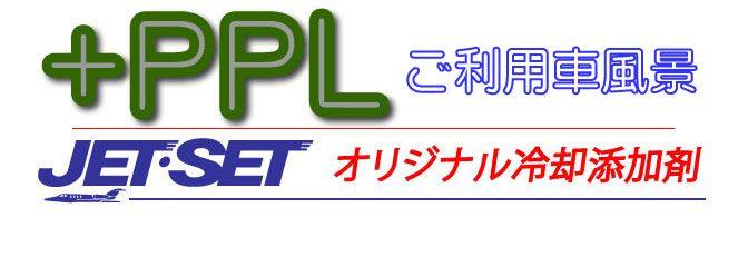 +PPL:BENZ-SLにもやっぱり効きました。