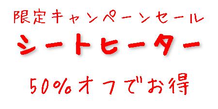RECARO:エルゴメド・ シートヒーターお得キャンペーン12月20日まで