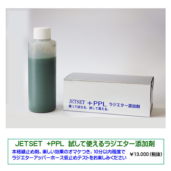 jetset-+ppl-01