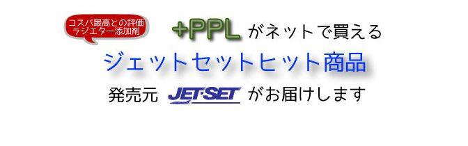 通販アイテム:+PPL・乗り物大変身添加剤