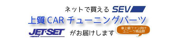 通販アイテム:SEV・ホイールタイプR-16枚
